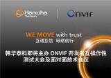 韩华泰科即将主办ONVIF大会