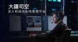 大疆司空无人机在线管理平台发布