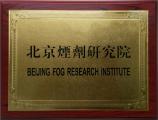 北京烟剂研究院成立一年