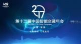 中国智能交通年会在常熟举办