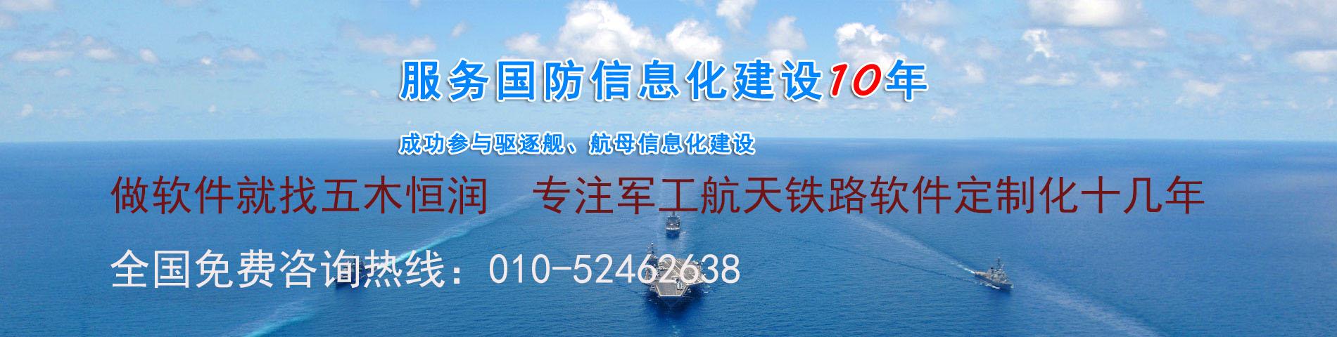 军队枪械指纹管理系统解决方案-北京软件开发公司五木恒润