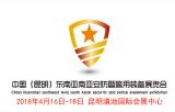 2018中国(昆明)东南亚南亚安防暨警用装备展览会