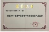 冠林荣获2017年度中国市场十大智能家居产品品牌
