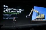 NVIDIA助力小松集团部署人工智能