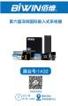 佰维科技亮相2017深圳国际嵌入式电子展