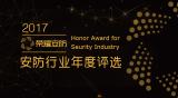 2017荣耀安防年度评选正式开启