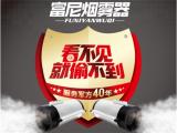 富尼泰克:共建烟雾器的安防新生态