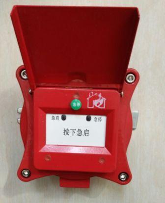 深圳防爆急停按钮盒,防爆启动停止按钮厂家/价格/参数