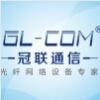 深圳市冠联通信技术有限公司
