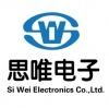 武汉思唯电子有限公司