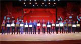 华视电子荣获警用装备十大品牌奖