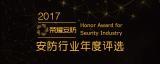 2017荣耀安防年度评选正在等你
