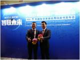 慧锐通受邀参与2018智慧家庭产业创新峰会