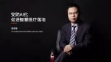 聚焦杭安博(视频三)