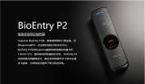 SUPREMA新款指纹门禁BioEntry P2