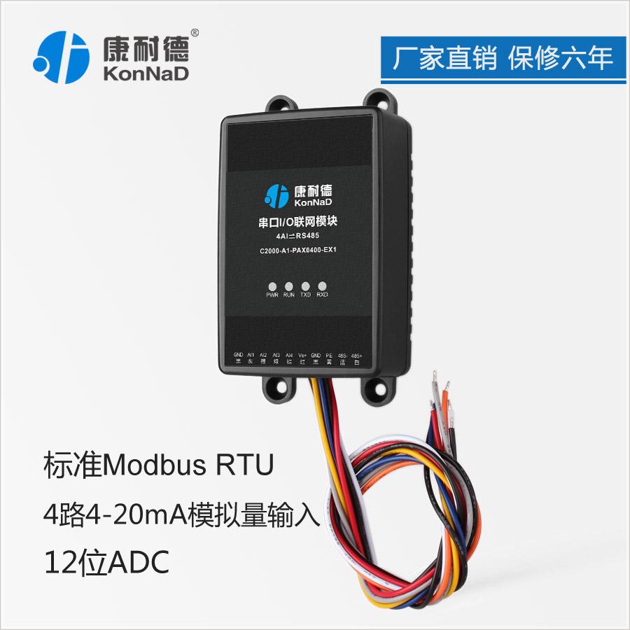 模拟量转换485信号/模拟量采集模块 4-20ma