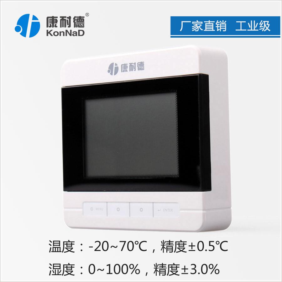 温湿度传感器模块485/室内壁挂式温湿度传感器