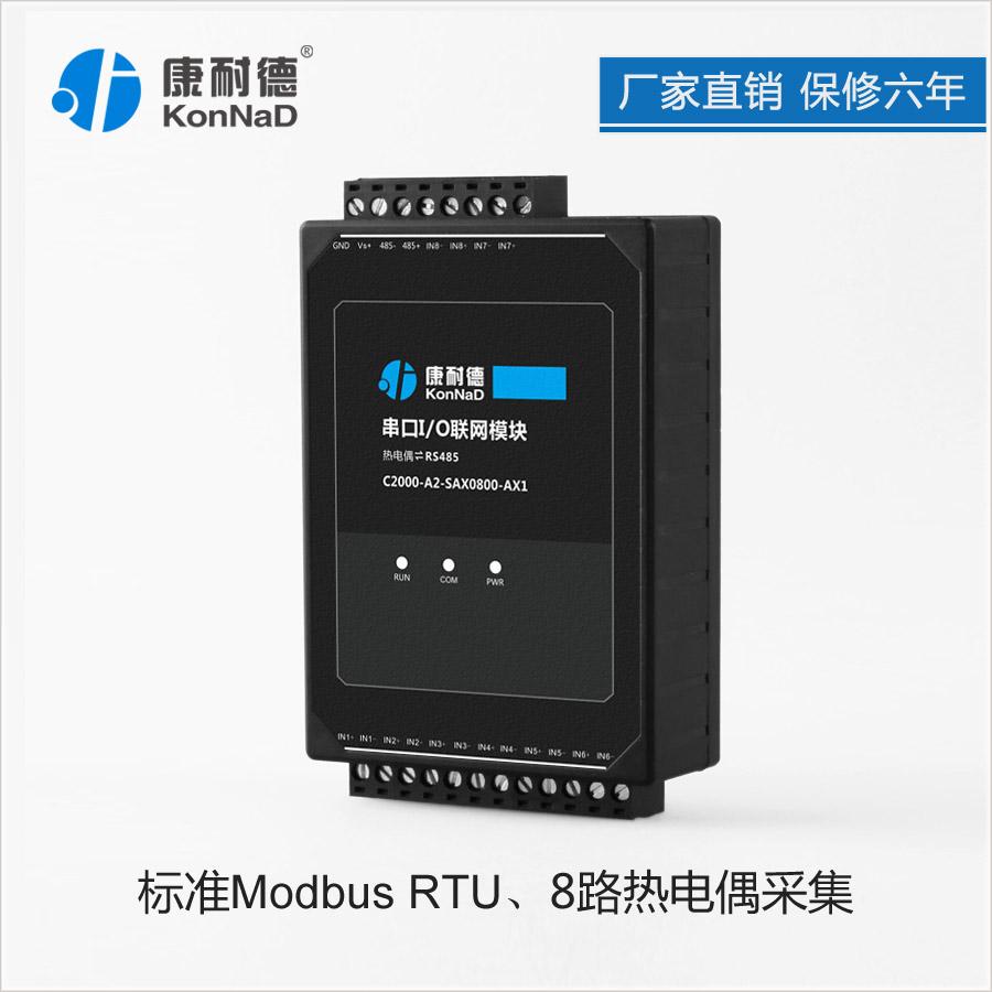 模拟量输入模块 信号采集转485/电流检测模块4-20ma