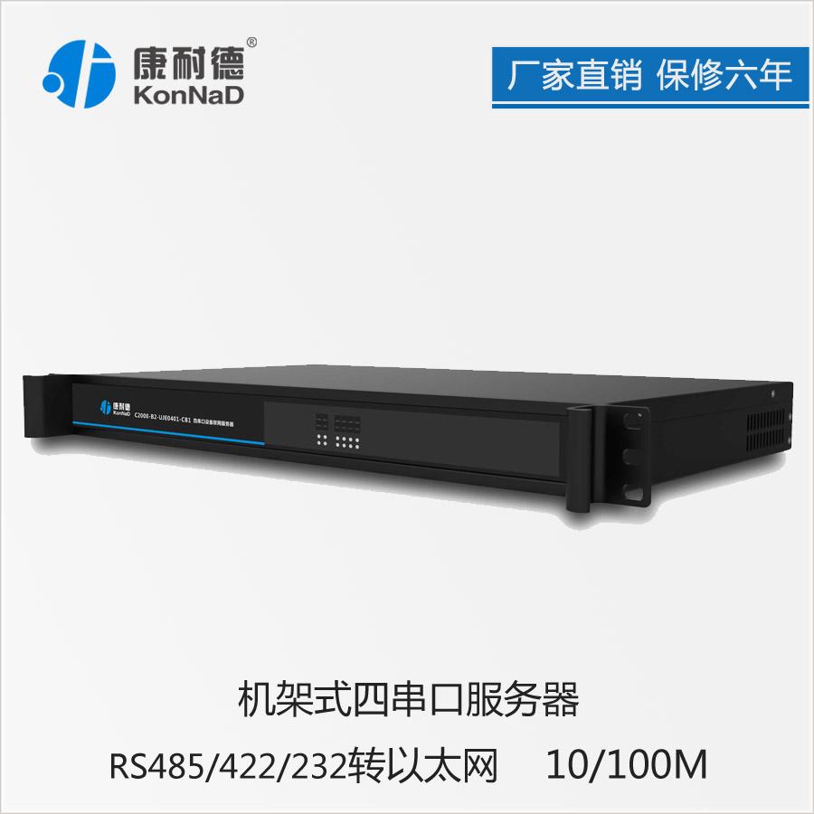 通信管理机 串口/串口服务器4路/康耐德C2000 模块