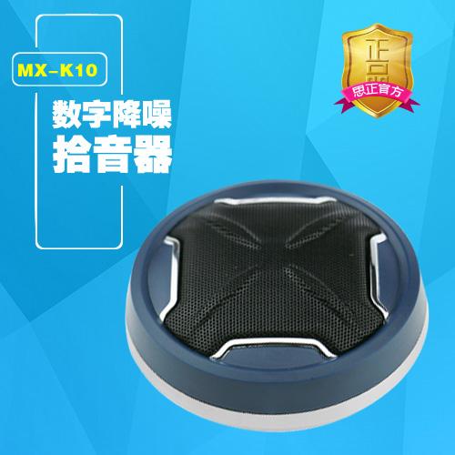 MX-K10数字降噪拾音器