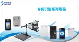 华视电子中标工商银行总行项目