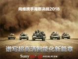 尚维携手海思决战2018