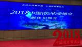 2018中国(杭州)安博会四月启幕