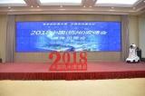 杭州安防展首次媒体见面会隆重召开