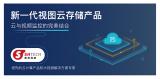 思华科技新一代视图云存储产品