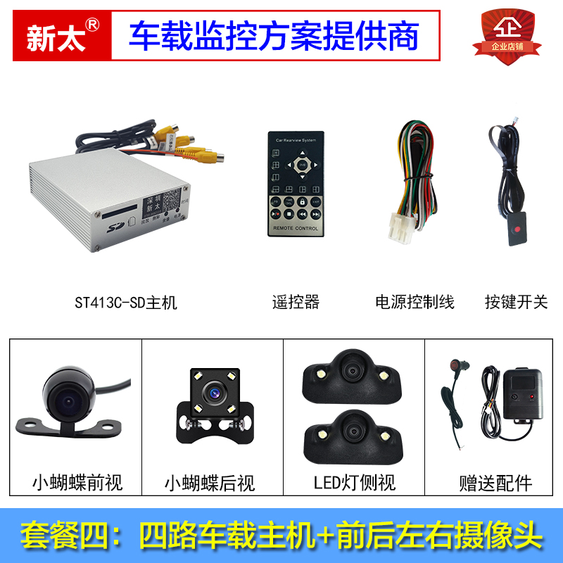 深圳新太ST427C车载画面分割器