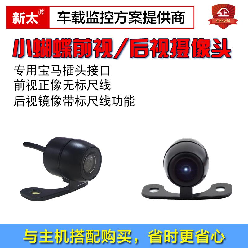供应深圳新太小蝴蝶外挂前/后视高清摄像头