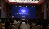 艾比森全球供应链大会在深圳召开