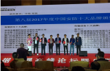 优特普四年蝉联中国安防十大品牌