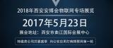 2018西安安防展邀请函