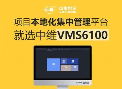 中维VMS6100,为项目而生的本地化监控项目集中管理平台!