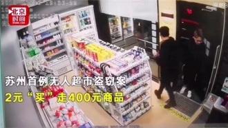 苏州首例无人商店盗窃案快速告破