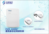 华视电子新品:居民身份证阅读机