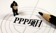 安防PPP项目受清库影响有限