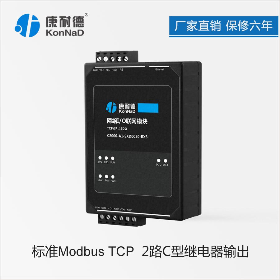 开关量网络传输器/以太网远程控制