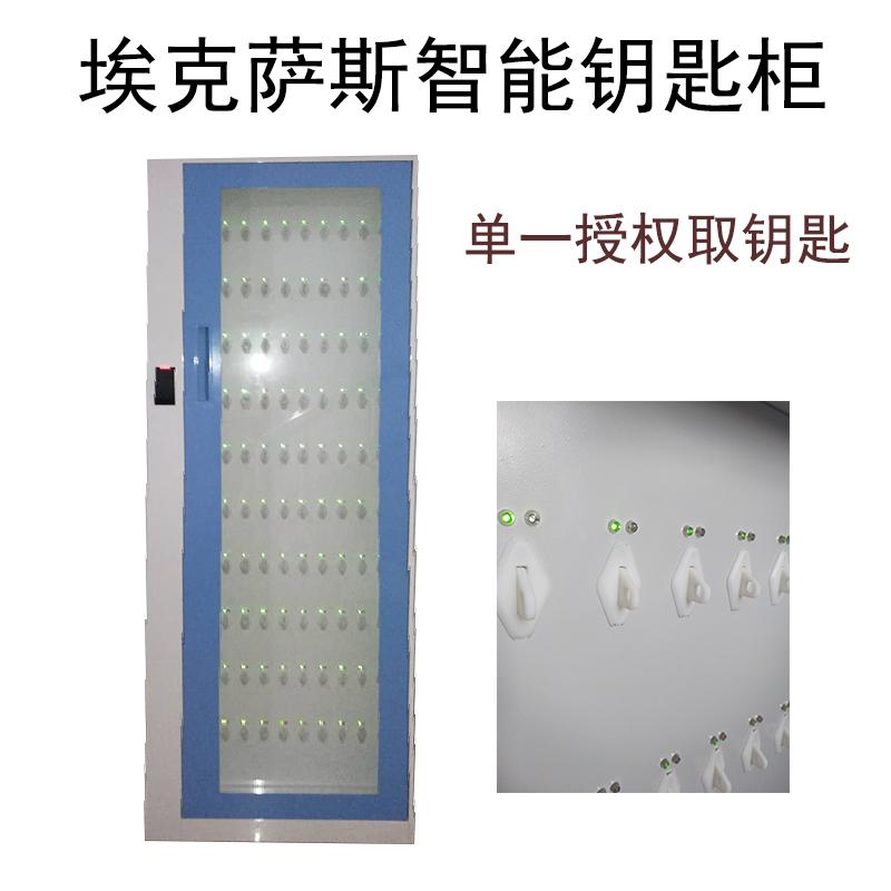 智能钥匙柜钥匙箱