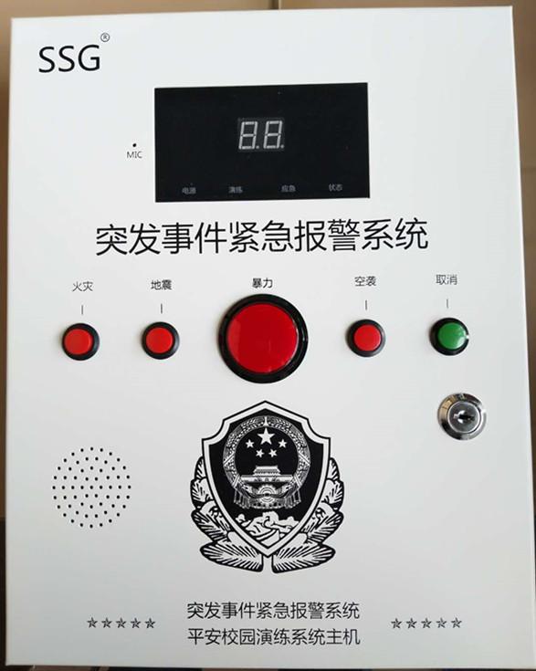 一键报警系统方案,校园一键报警
