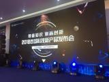 景阳受邀参与2018首届科技新产品发布会