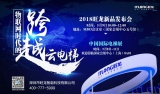 中国国际电梯展观展预约指南