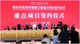 西安高新区政府与大华股份签署战略合作协议