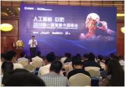 第一届智慧中国峰会