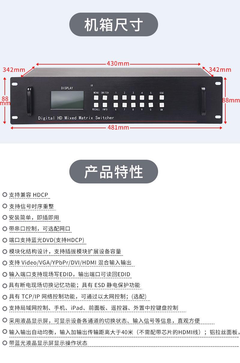 捷烁高清HDMI数字混合无缝拼接4K网络矩阵主机4进8出16/32处理器