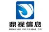 深圳鼎视信息技术有限公司