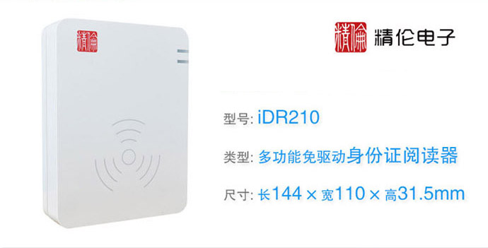 精伦电子idr210身份证阅读器