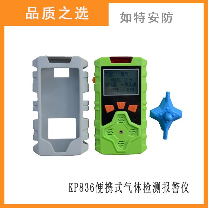 济南发货便携式KP836三合一气体检测仪