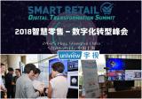 让AI更实用宇视亮相2018智慧零售峰会
